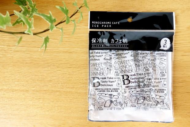 キャンドゥ・保冷剤 カフェ風①