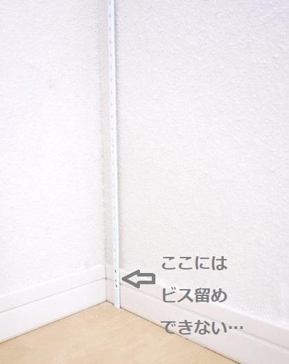寝室・階段上収納・DIY①