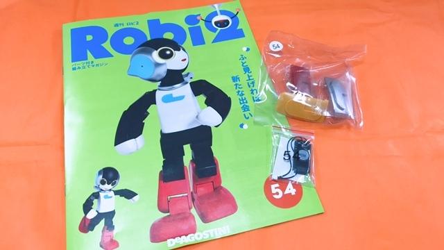 ロビ2 54号・55号 1