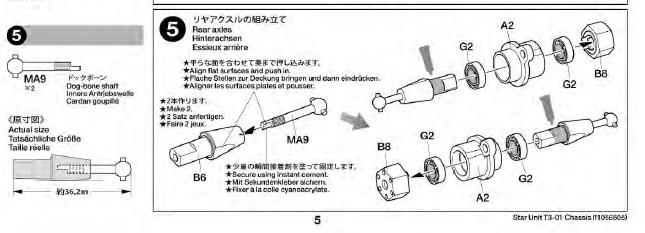 ダンシングライダーシャーシ説明書5