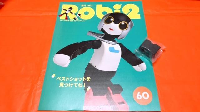 ロビ2 60号・61号1