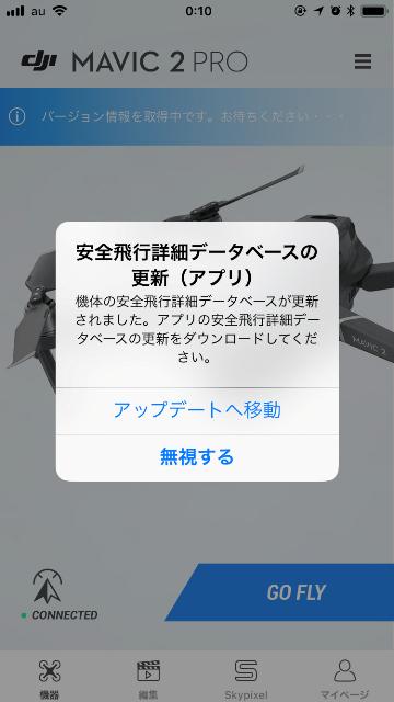 マビック2アプリ説明1