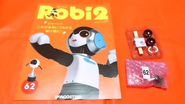 ロビ2 62号・63号1