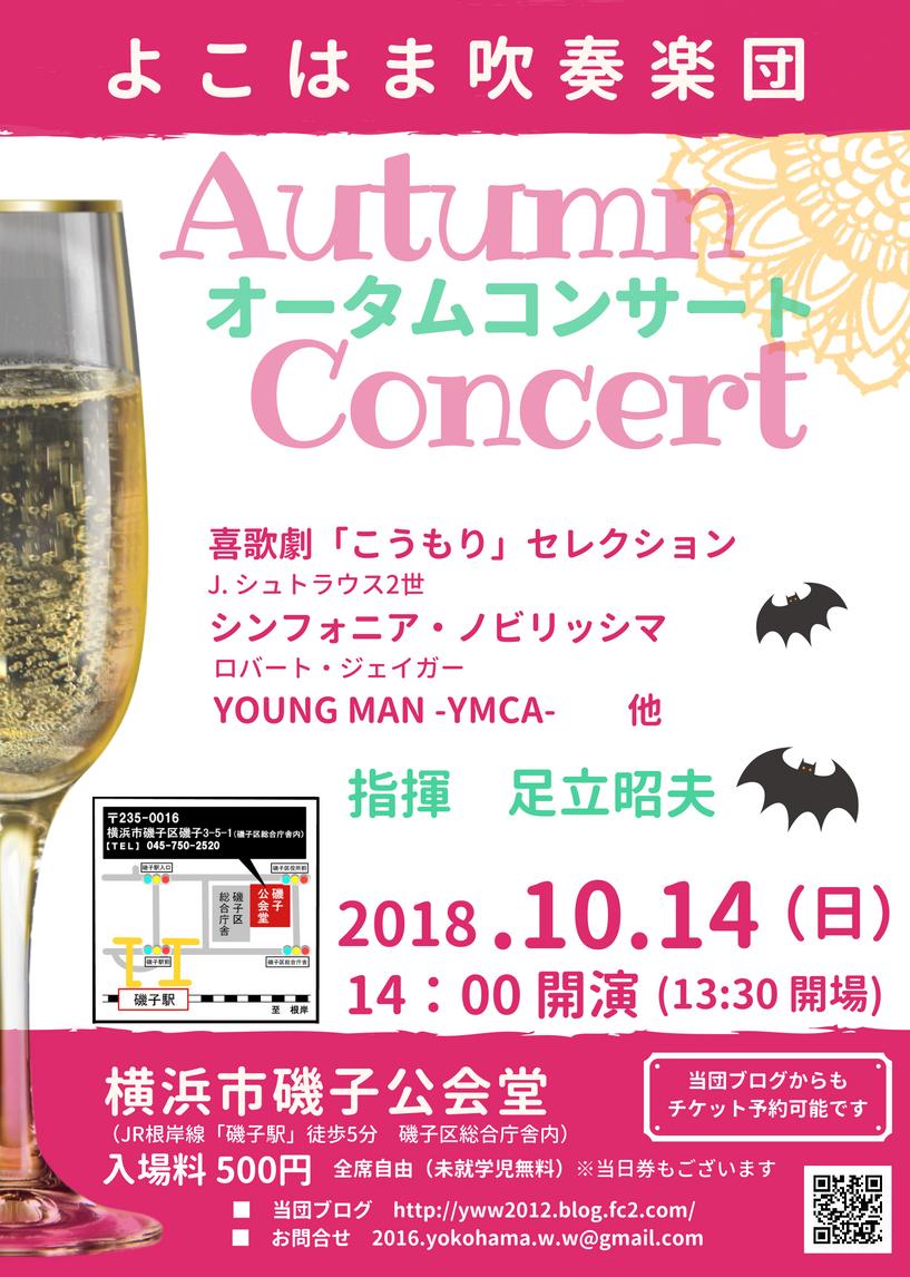 よこはま吹奏楽団 オータムコンサート2018