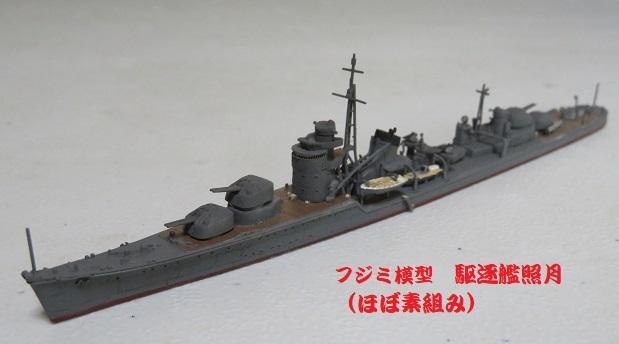 駆逐艦照月ほぼ素組