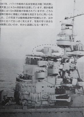 1941年阿武隈艦橋