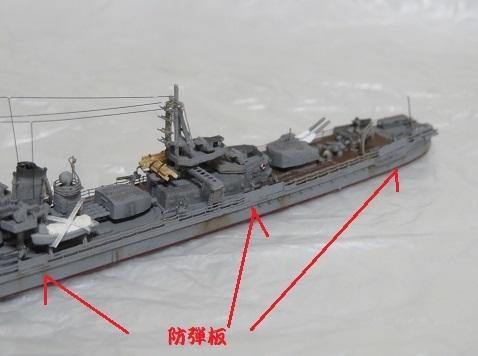 雪風船体防弾板