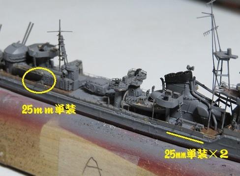 秋月右舷機銃