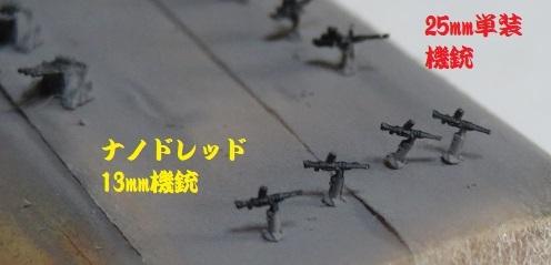 13㎜機銃ナノドレッド