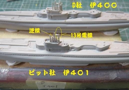 伊号400型艦橋の違いg
