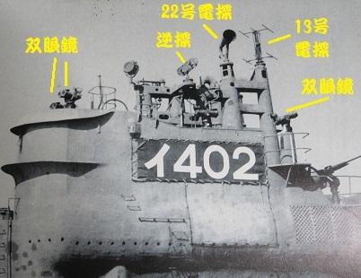i402艦橋