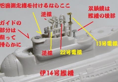 伊14号艦橋ピット