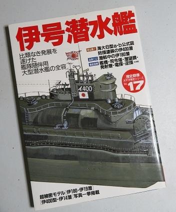 伊号潜水艦 がっけん