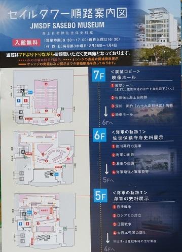 セイルタワー7-5階