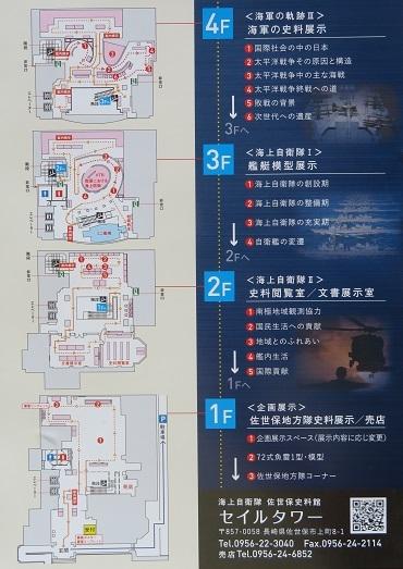セイルタワー1-4階