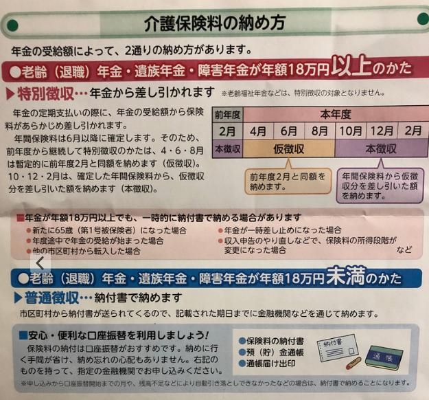 B385-2介護2018-08-09