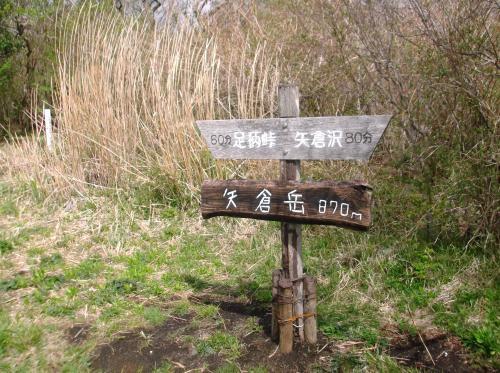 山遊会『矢倉岳縦走』2018年4月16日