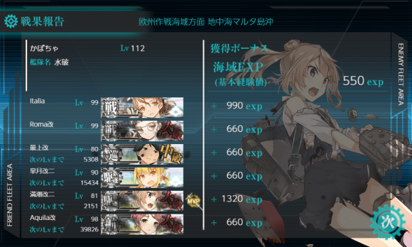 kancolle_20180922-203247564.png